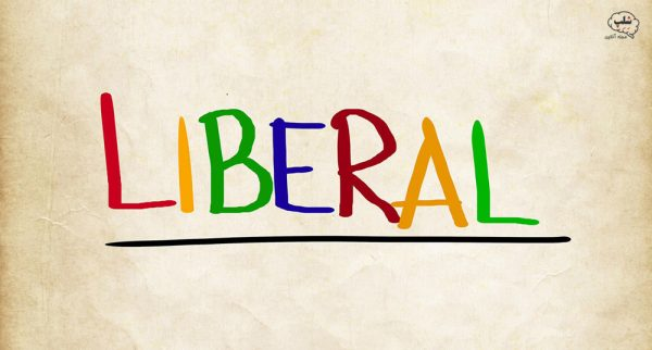 لیبرال چیست
